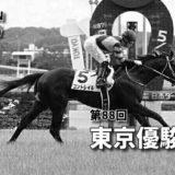 第88回東京優駿(日本ダービー)(GⅠ)攻略データ(2)