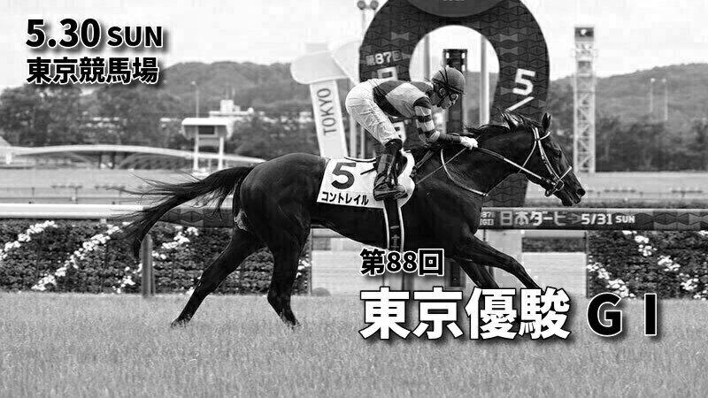 第88回東京優駿(日本ダービー)(GⅠ)攻略データ(1)