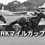第26回NHKマイルカップ(GⅠ)攻略データ(2)