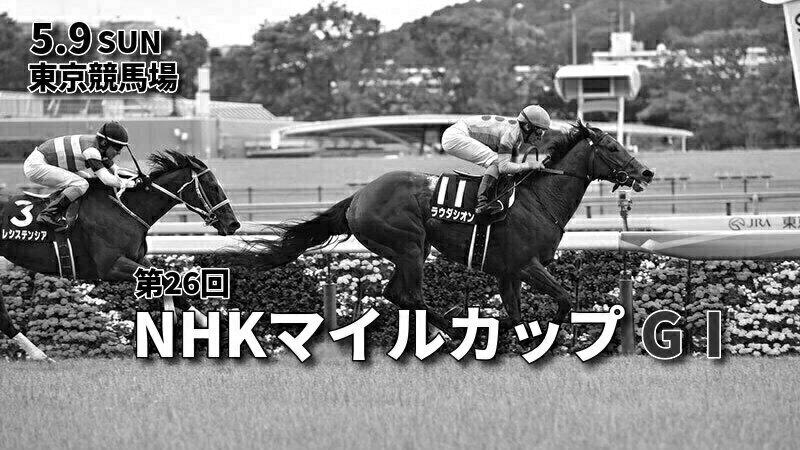 第26回NHKマイルカップ(GⅠ)攻略データ(1)