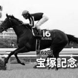 第62回宝塚記念(GⅠ)攻略データ(1)