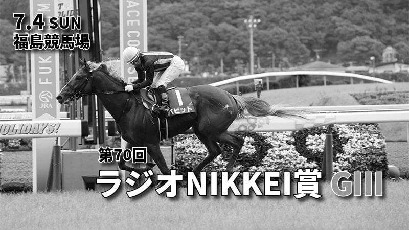 第70回ラジオNIKKEI賞(GⅢ)攻略データ(3)