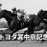 第69回トヨタ賞中京記念(GⅢ)攻略データ(2)