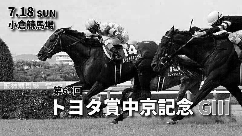 第69回トヨタ賞中京記念(GⅢ)攻略データ(1)