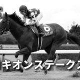 第26回プロキオンステークス(GⅢ)最終予想
