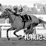 第57回札幌記念(GⅡ)攻略データ(1)