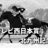 第56回テレビ西日本賞北九州記念(GⅢ)攻略データ(1)