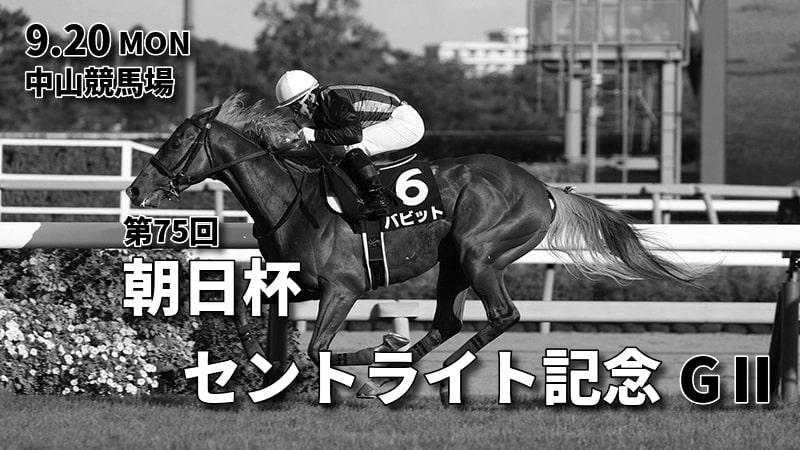 第75回朝日杯セントライト記念(GⅡ)攻略データ(2)