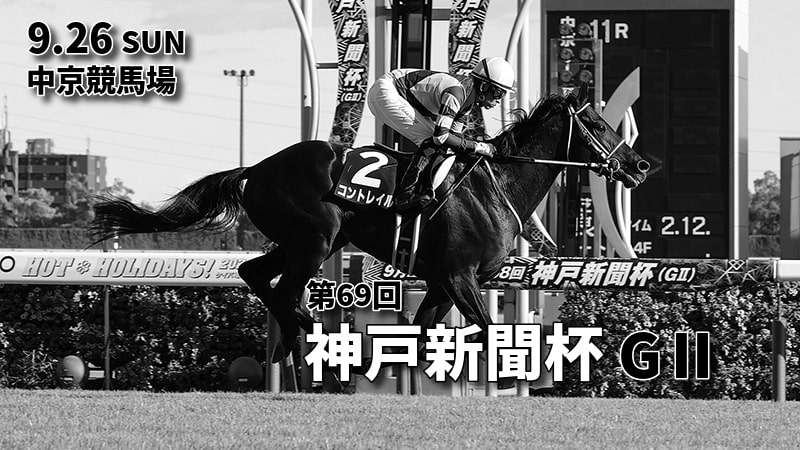 第69回神戸新聞杯(GⅡ)最終予想