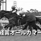 第67回産経賞オールカマー(GⅡ)結果