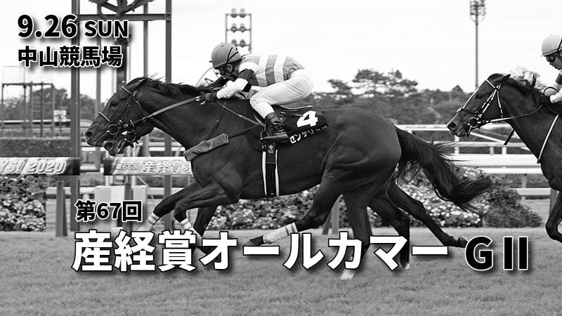 第67回産経賞オールカマー(GⅡ)最終予想