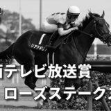 第39回関西テレビ放送賞ローズステークス(GⅡ)攻略データ(3)
