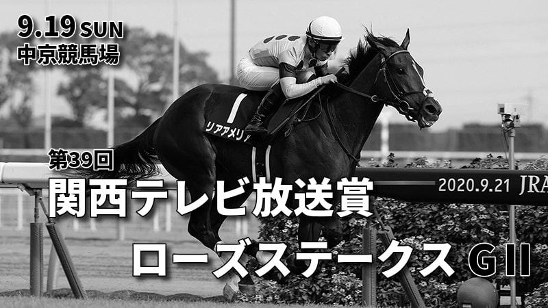 第39回関西テレビ放送賞ローズステークス(GⅡ)最終予想