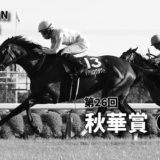 第26回秋華賞(GⅠ)攻略データ(1)